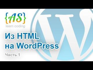 Из HTML в WordPress для новичков (Часть 1) / HTML to WordPress for beginners (Part 1)