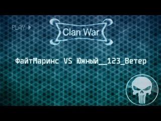 Warface | ClanWar | ФайтМаринс VS Южный__123_Ветер
