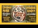 Трофи-рейд Таёжный ручей - 2015 / Тропой бобра, Экипаж №6 Стандарт