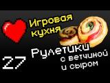 Игровая кухня #27 -Как приготовить рулетики с сыром и ветчиной