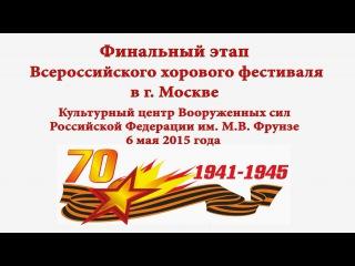 ВСЕРОССИЙСКИЙ ХОРОВОЙ ФЕСТИВАЛЬ - Финал в Москве (06.05.2015)