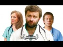 Сериал Доктор Тырса онлайн бесплатно в HD качестве