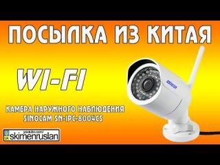 Посылка из Китая Камера наружного наблюдения WI-FI Sinocam SN-IPC-8004CS