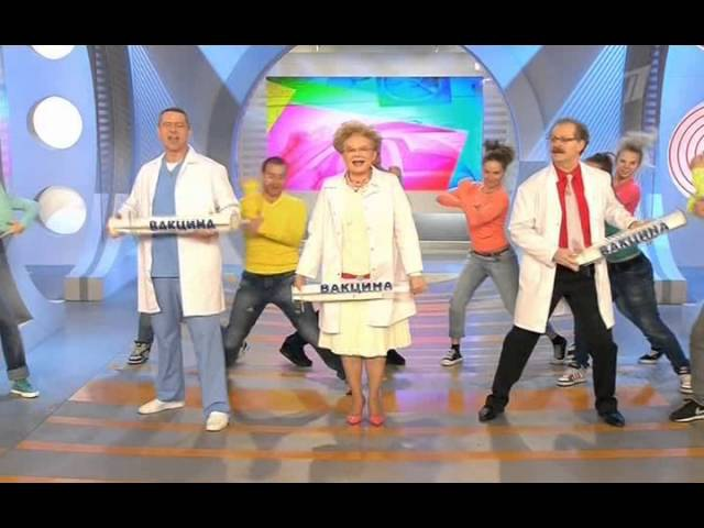 Елена Малышева - песня о прививках