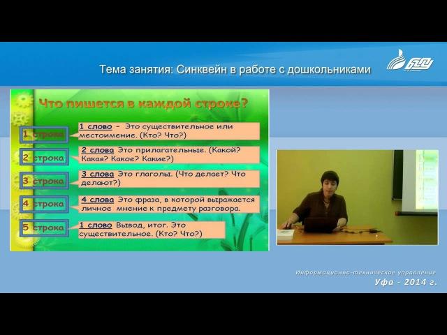 286 17 12 2014 Shabaeva Sinkveyn v rabote s doshkolnikami