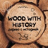 Wood with history Дерево с историей