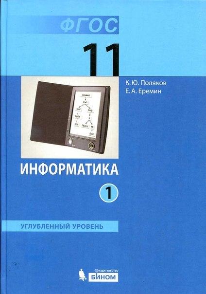 Информатика 9 Класс Угринович Скачать