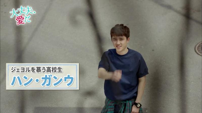[DVD] 150826 It's Okay, It's Love DVD SET2 Bonus @ EXO's D.O