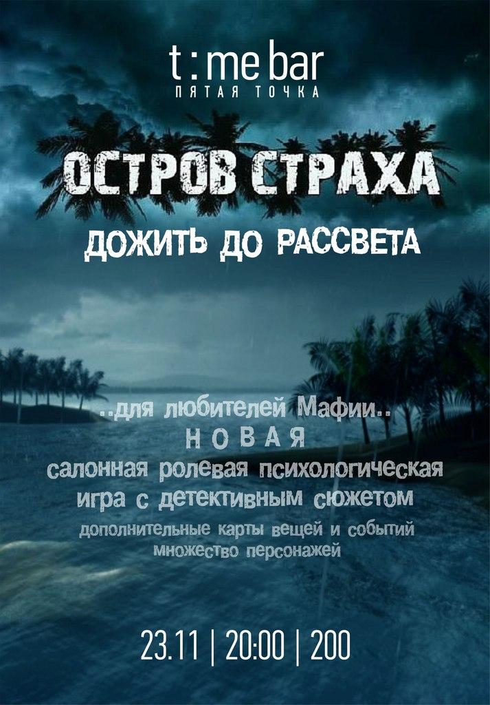 Афиша Хабаровск Остров страха / Новая игра для любителей мафии /