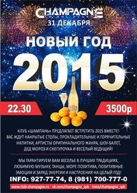 31 декабря * Новогодняя ночь 2015