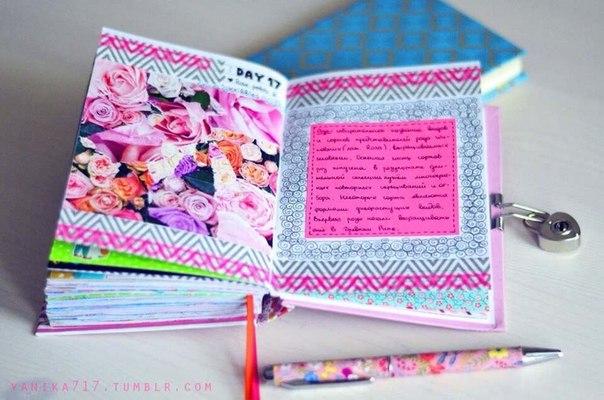 Дневник своими руками внутри 220