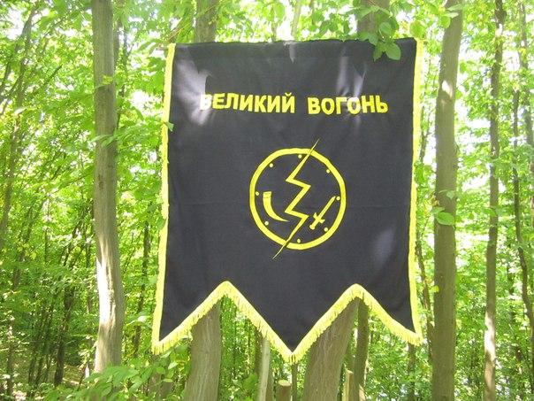 прапор Великого Вогню