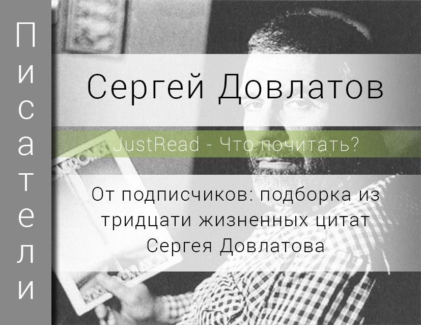 30 жизненных цитат Сергея Довлатова:
