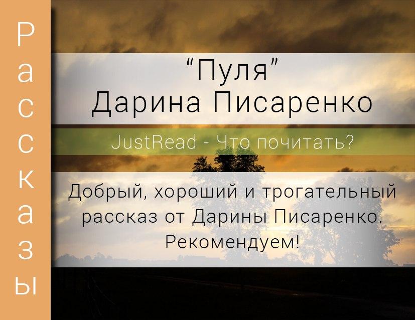 Пуля (Дарина Писаренко)