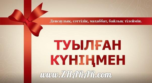 Днем рождения, открытки с днем рождения женщине на казахском