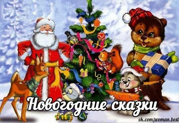 Зимние сказки ❄ Сохраняем себе и включаем деткам ☝