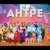 "Театр Танца ""Антре"" г.Обнинск"