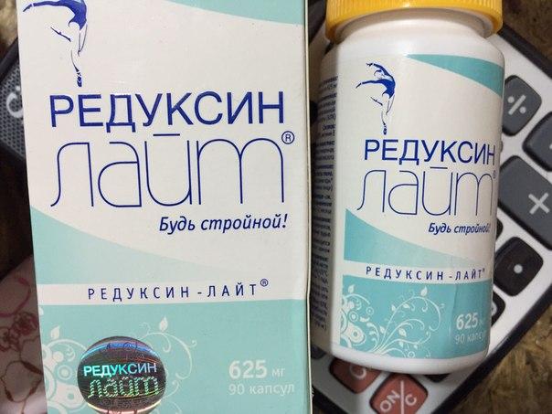 редуксин для мужчин