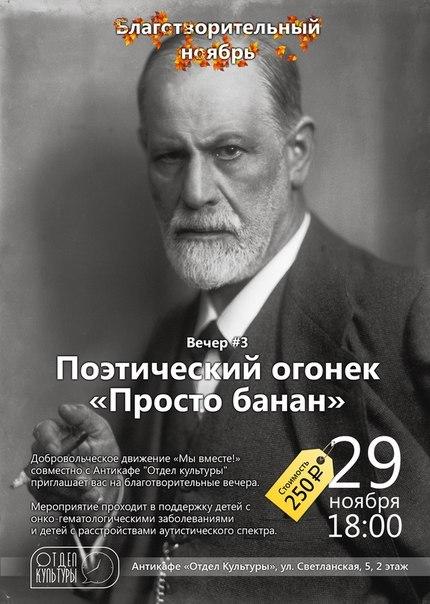 """Афиша Владивосток Поэтический огонёк """"Просто банан""""."""
