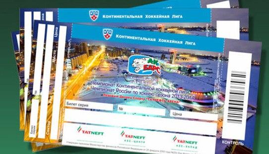 """С 10 по 20 сентября продаются билеты на домашние игры ХК """"Ак Барс"""""""