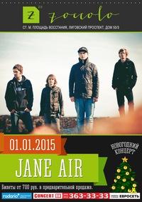 Новогодний концерт JANE AIR @ Zoccolo [01.01.15]