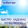 Грузбригада - грузчики СПб недорого