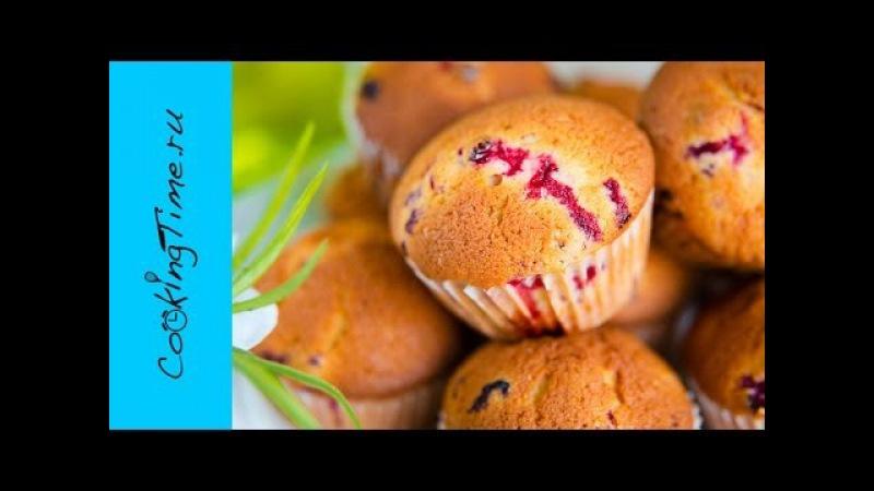 МАФФИНЫ (Muffins) КЕКСЫ - лучший легкий рецепт - как приготовить вкусные мафины выпечка