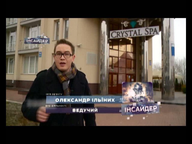 Уся правда про коханку Януковича Любов Полєжай Відео Iнсайдер Людина яка знає правду