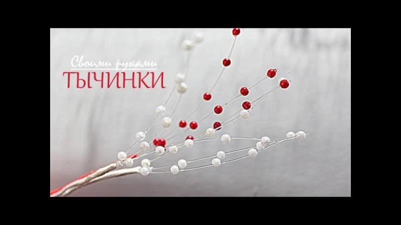 💐 Декоративные Тычинки для Цветов канзаши /💐 Decorative stamens for flowers kanzashi
