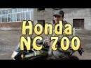 Докатились! Тест драйв Honda NC 700. Идеальный тошнотик