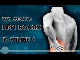 БОЛИ В СПИНЕ  - Упражнения для облегчения болей в пояснице. Центр В.Дикуля