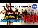 Гражданская война закончилась в 1941 Познавательное ТВ Валентин Катасонов