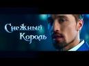 Дима Билан - Когда растает лед - OST Снежный Король