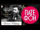 Johann STRAUSS The Greatest Hits Full album