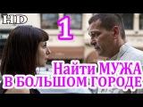 Найти мужа в большом городе 1 серия [2015] HD Мелодрама фильм кино сериал