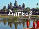 Это место должен увидеть каждый АНГКОР ВАТ Камбоджа