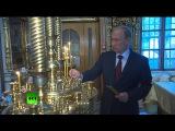 Владимир Путин поставил в храме свечи за пострадавших защитников Новороссии
