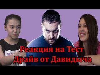 Реакция Молодежи на Тест-драйв от Давидыча (