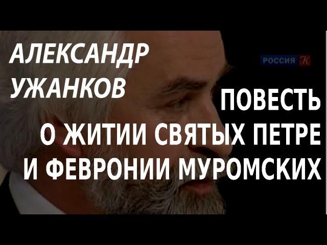 Александр Ужанков / Повесть о житии святых Петра и Февронии Муромских. Кана ...