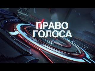 Право голоса. Украина. Бои местного значения (часть 1) 31/03/2015