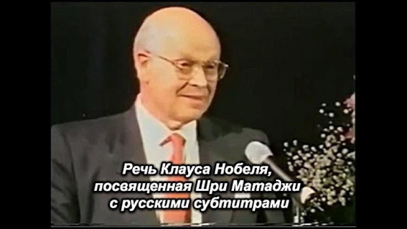 Речь Клауса Нобеля посвященная Шри Матаджи основательнице Сахаджа Йоги