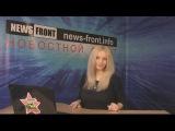 Новороссия. Сводка новостей Новороссии (События Ньюс Фронт) / 11.05.2015 / Roundup NewsFront ENG SUB