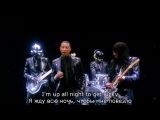 Daft Punk feat. Pharell Williams - Get Lucky - Повезло  HD  КЛИП    ТИТРЫ ПЕРЕВОД