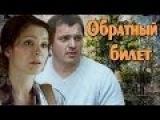 Обратный билет. Фильм  Мелодрама (2012)