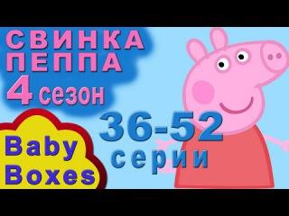 ✿ Свинка Пеппа на русском 4 сезон 36-52 новые серии 3 часть, 720 HD качество
