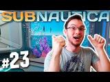 АКВАРИУМ ДЛЯ КОРОЛЯ | Subnautica #23