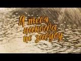 Я тебя никогда не забуду Павел Смеян стихи Андрея Вознесенского рок опера Юнона и Авось