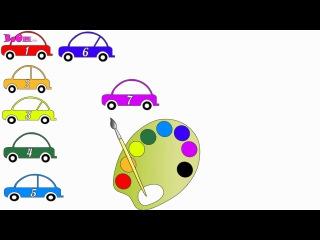 Радуга учим цвета. Раскраска для детей. Учимся считать с машинками от 1 до 10