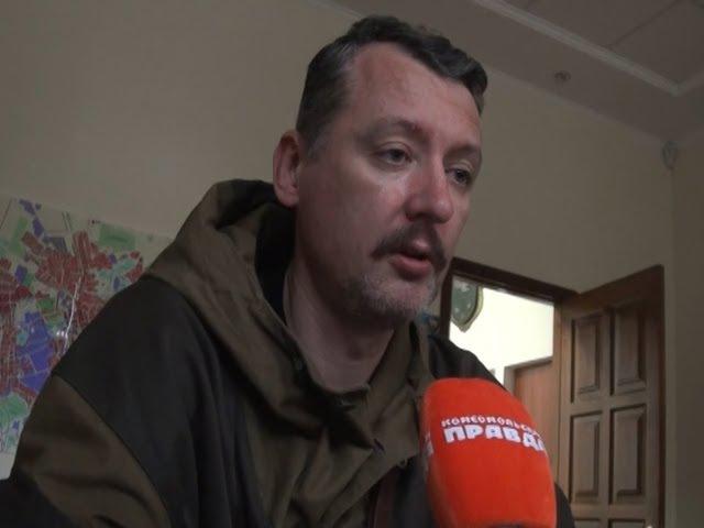 Игорь Стрелков: Такие боеприпасы я не встречал ни в первую, ни во вторую чеченску...