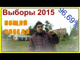 Выборы в Кемерово 2015 Победа 96,69% (83% явка) Радость, праздник и улыбки   Влог НоЧ #16